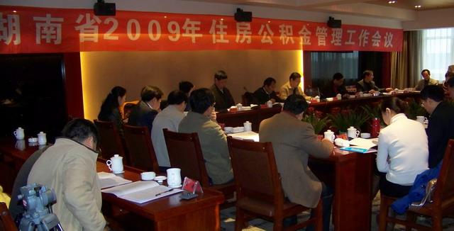 常德市住房公积金管理中心主任赵安才在会上